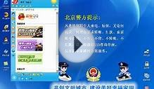 China Internet Cafe Screencast: QQ
